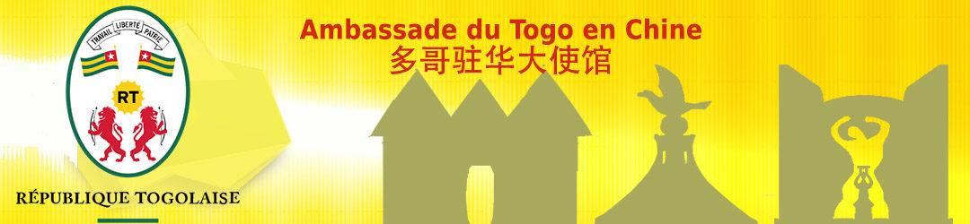 Ambassade du Togo en Chine / Embassy of Togo in China